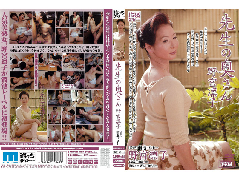 MDYD-027 Wife Of Rinko Nomiya Teacher