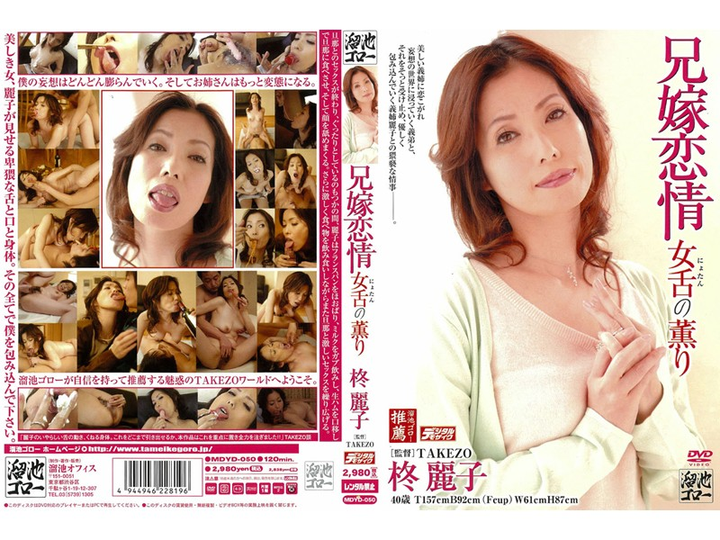 MDYD-050 Scent Of A Woman Holly Reiko Lovesickness Sister-in-law Tongue
