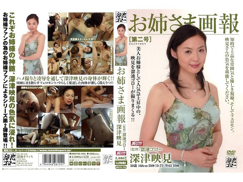 MDYD-105 Like Your Sister Emi Fukatsu Pictorial [item (ii)] (Tameike Goro-) 2006-12-13