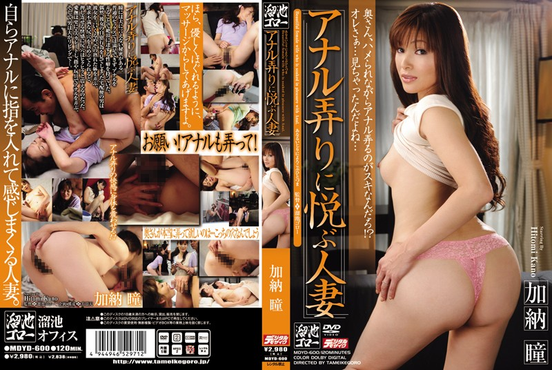 MDYD-600 Kano Hitomi Happy To Fuck Housewife Anal