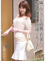 MDYD-640 Hoshino Akari - Came Into The Wrong Inner Clean Drunken Young Wife Who Lives Next Door
