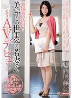 面接即採用!!美しすぎる世田谷の若妻さんAVデビュー 堀内秋美