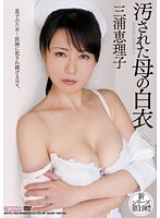 MDYD-762 Eriko Miura - Mother Stained White Coat