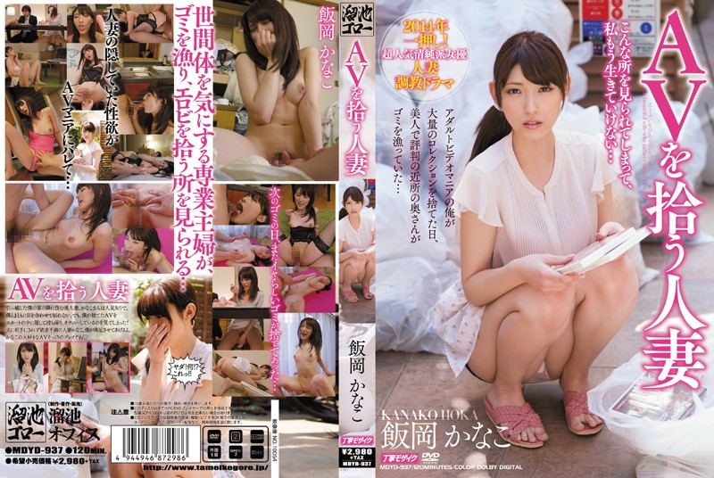 MDYD-937 Married Iioka Kanako Pick Up AV
