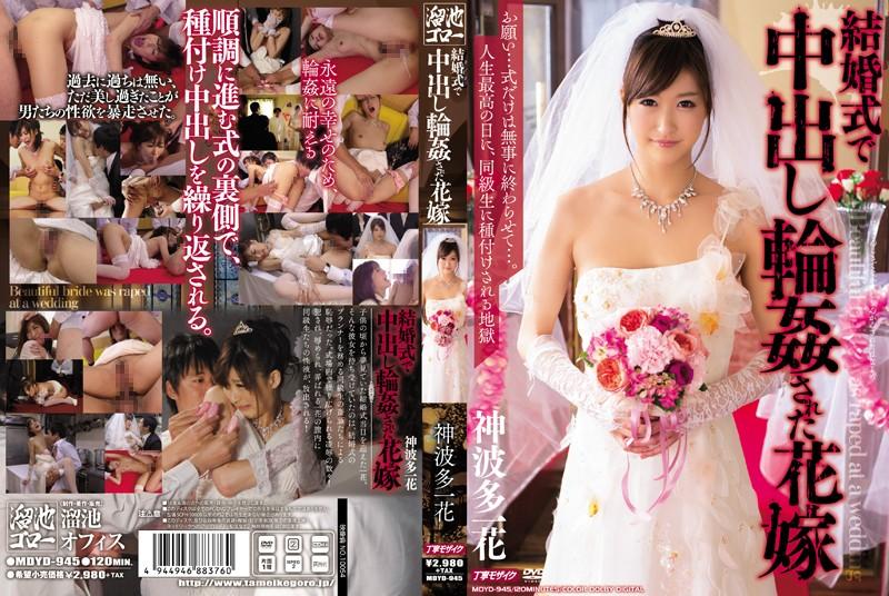 MDYD-945 結婚式で中出し輪姦された花嫁 神波多一花
