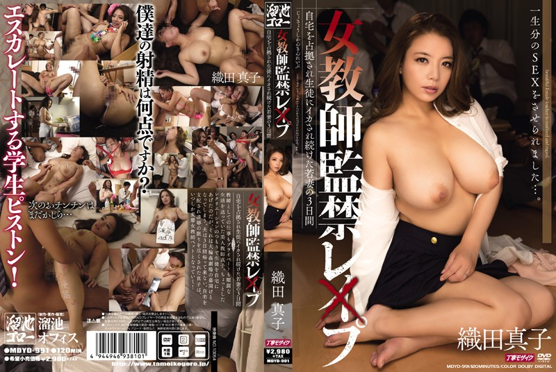 MDYD-991 Female Teacher Captivity Les ÌÑ-flops Mako Oda