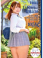 MEAT-026 [Individual Shooting] Metamorphosis Record Of Big Butt Lover Dirty Growth Plump Girls ○ Raw Kanako-chan 105 Cm Butt