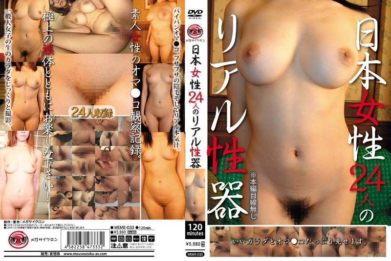 MEME-033 日本女性24人のリアル性器