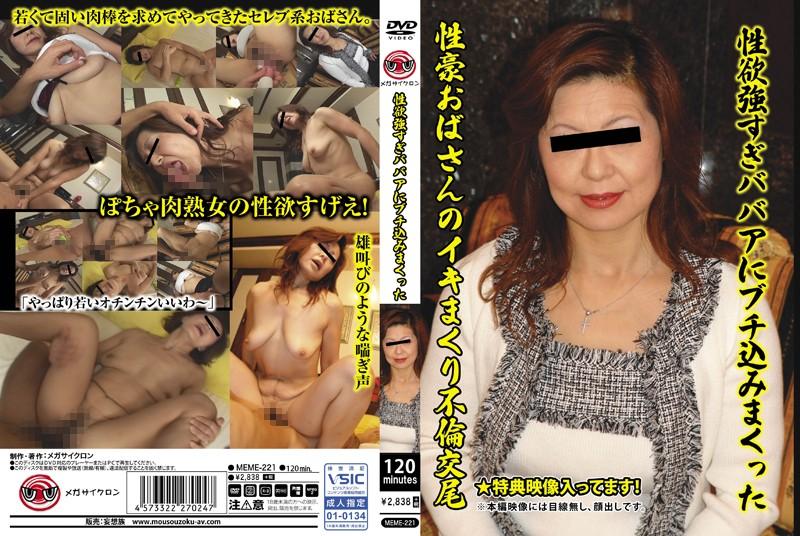 [MEME-221] 性欲強すぎババアにブチ込みまくった MEME 熟女 汗だく