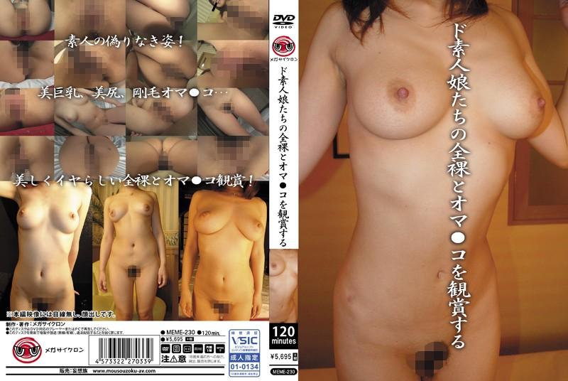 [MEME-230] ド素人娘たちの全裸とオマ●コを観賞する MEME 女子大生 キャバ嬢・風俗嬢