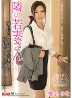 [MEYD-017] The Young Mrs. Next Door Yuna Shina