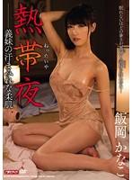 [MEYD-033] Sultry Night Kanako Ioka