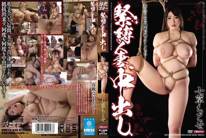 MEYD-048 Bondage Pies Wife Herbs Chitose