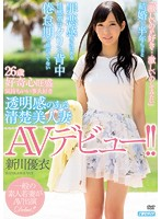MEYD-083 透明感のある清楚美人妻AVデビュー!! 新川優衣