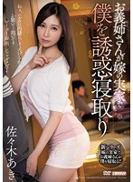 MEYD-117 Sasaki, Your Sister-in-law Mr. Netori Tempted Me In My Parents' Daughter-in-law Aki