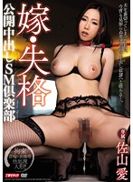 [MEYD-126] I'm A Failure As A Wife Public Creampie S&M Club Ai Sayama