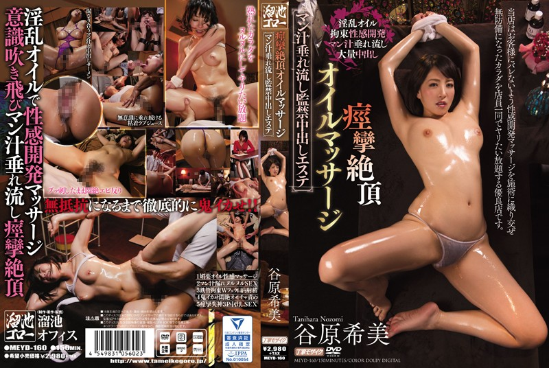 MEYD-160 Este Out Convulsions Climax Oil Massage Man Juice Runaway In Captivity Nozomi Tanihara