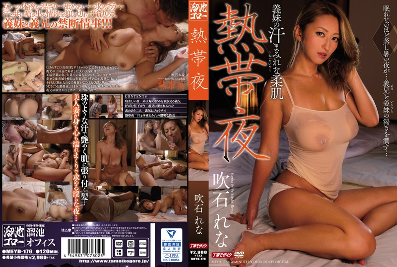 MEYD-176 Tropical Night Rena Fukiishi