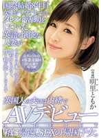 MEYD-190 Feedback To AV Debut Sum In Secret In The International Marriage Eighth Year Actress Also Fluent Married And English Had A Talent Activity As Announcer Of British Husband.SEX Returnees Of Akari Tomoka