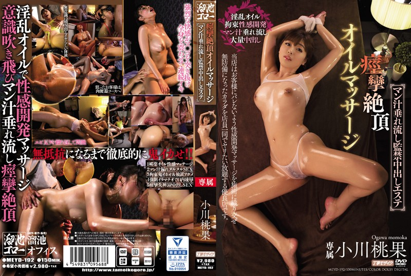 MEYD-192 Este Ogawa Momohate Out Convulsions Climax Oil Massage Man Juice Runaway In Captivity