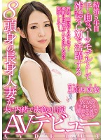 MEYD-198 Married 5 Years Hands And Tall Married Eight Head And Body Working In Magazines And Cm As Part Model Of The Legs Of The Decision In Secret To Her Husband Appeared Av Debut Kayo Takanishi