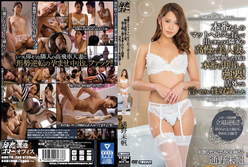 MEYD-239 Next Door Arrogant Beautiful Wife Came Out To Go To The Mat Health Without The Production Is.Is I Who Hold The Weakness Extortion Also Pies Also Production!It Was Compliant Of Sexual Slavery Also At The Store Outside Tsuno Miho