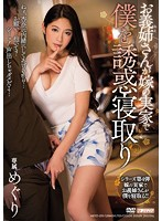 [MEYD-255] Seduced By My Wife's Sister When We Visited The In-laws, Meguri