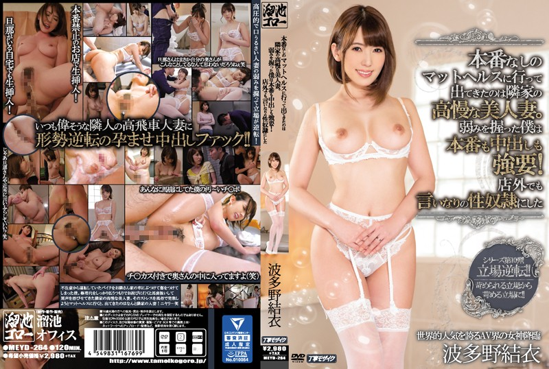 MEYD-264 Next Door Arrogant Beautiful Wife Came Out To Go To The Mat Health Without The Production Is.Is I Who Hold The Weakness Forced Even Pies Also Production!Yui Hatano Was Compliant Of Sexual Slavery Also In The Shop Outside