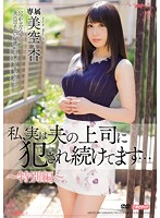 MEYD-289 Actually, My Husband's Boss Continues Being Fucked … Mikaku Ann