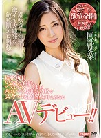 [MEYD-301] A Slender Married Woman, 32 Years Old, Married For 6 Years, With Kids, Unbeknownst To Her Husband Or Friends, Is Fulfilling Her Lusty Wishes And Making Her AV Debut!! Kanna Abe