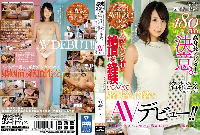 [MEYD-344] This 180cm Tall And Slender Girl Is About To Get Married In A Week, And She's Made Her Final Decision Before She Becomes A Married Woman, She Wants To Experience Ecstasy And Is Now Making Her Secret AV Debut!! Sae Namori
