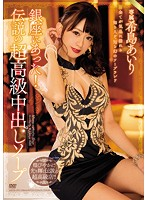 [MEYD-379] This Used To Be In Ginza! Legendary High-Class Creampie Soapland Airi Kijima