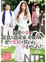 [MEYD-434] My Beloved Wife Was Forced Into Bigamy And Impregnated By A Despicable But Wealthy, Middle-Aged Man. Rin Azuma