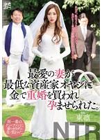 MEYD-434 最愛の妻が最低な資産家オヤジに金で重婚を買われ孕ませられた。 東凛