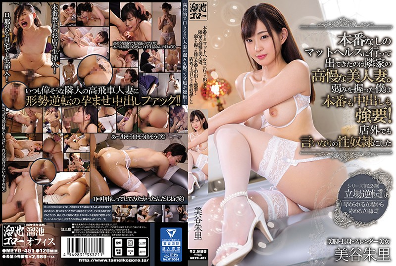 MEYD-451 I Went To Mat Health Without Production And Came Out From My Neighbor 's Proud Beauty Wife.I Grabbed A Weakness, I Forced Both The Production And The Vaginal Cum Shot!Shuri Miya Who Made Sex Slaves Even Outside The Store