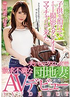 MEYD-456 6th Year Marriage I Leave My Child And Stay As It Is To The Filming Studio With My Husband Who Came In Mamari Chari Comfortable Housing Estate With A Sexless Wife AV Debut Kawatabi Tsubaki