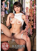 [MEYD-465] My Father-In-Law Gives Me Quick Creampies 10 Times A Day During My Husband's 5-Minute Cigarette Breaks... Emi Sakuma