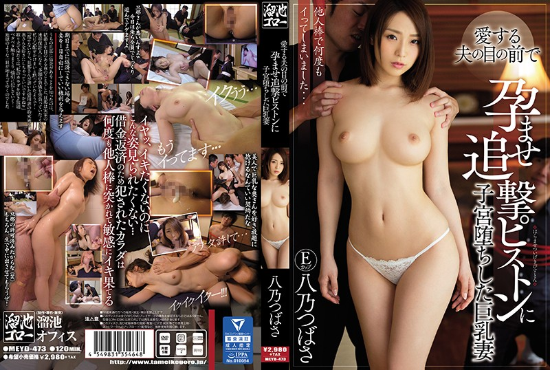 MEYD-473 Busty Wife Yukino Tsubasa Wife Uttered To The Pistol Pursued In Front Of His Beloved Husband