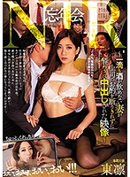 [MEYD-478] The Year-End Cuckold Party - My Wife Can't Drink A Drop Of Liquor, But She Couldn't Refuse My Boss, And So He Got Her Drunk And Creampie Fucked Her, And It's All On Video - Rin Azuma