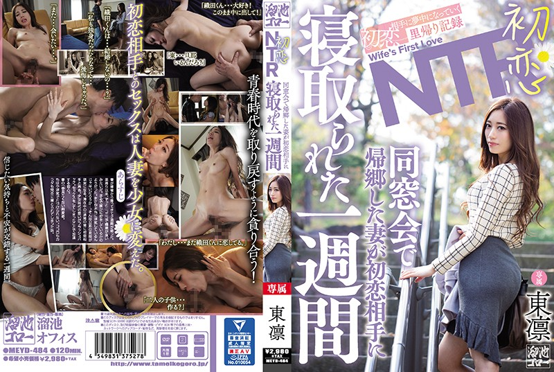 [MEYD-484] First Love NTR ~ Azuma Rin Alumni Association Was Cuckolded By The First Love Partner