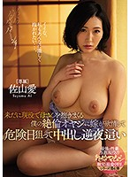 MEYD-485 My Wife Is Lust To My Unequaled Father Who Keeps Holding Her Mother In Active Service Still And Aims At Dangerous Day And Pies Reverse Night Crawling Ai Sayama