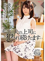 MEYD-486 I, In Fact, Kept Being Committed By My Husband's Boss … Asuka Rin