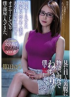 MEYD-487 The Literary Married Woman Of The Neighbor's House Who Seemed Soberly Came In My Room Which Made A Mistake In The Day Room And Is Doing Masturbation. Contrary To The Appearance, She Commits A Jealousy Of A Huge Meat Meal. Shinoda Yu