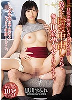 MEYD-496 My Father-In-Law Impregnates Me With Quick Creampies 10 Times A Day During The 5 Minutes My Husband Is Smoking A Cigarette… Sumire Kurokawa