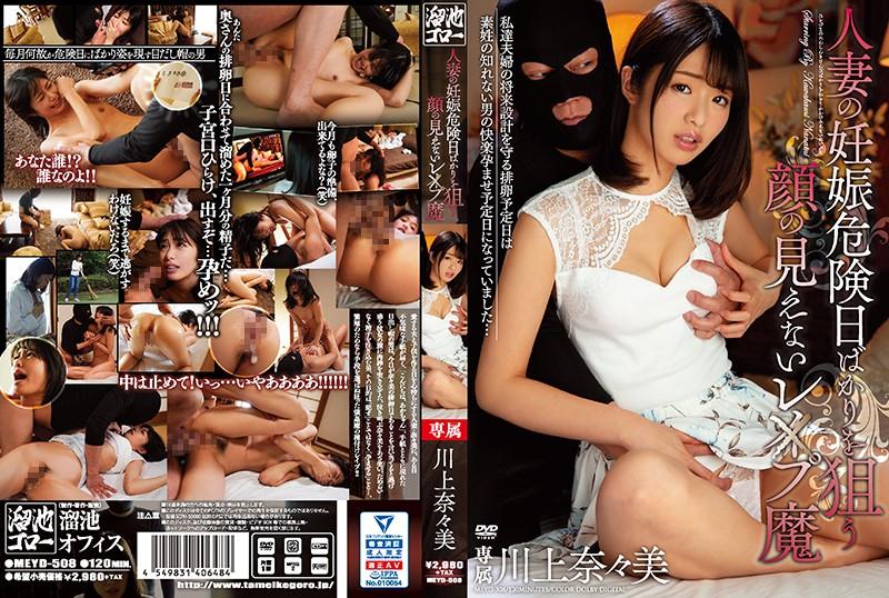 [MEYD-508] 人妻の妊娠危険日ばかりを狙う顔の見えないレ×プ魔 川上奈々美