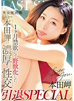 [MEYD-512] Hot Woman Magazine - 1 Month Of Celibacy Changed Her Into A Wild Beast - Misaki Honda's Passionate Sex: A Retirement Special