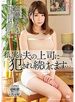 MEYD-513 I, In Fact, Kept Being Committed By My Husband's Boss … Nanaho Kase