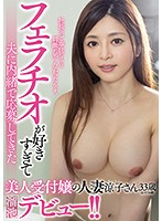 MEYD-520 Married Ryoko Ryouko Tameike Debut Of A Beautiful Receptionist Group Who Likes Too Much Blowjob And Has Been Applied Secretly To Her Husband! !