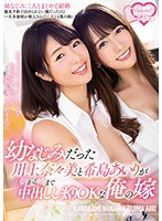 MEYD-552 Nanami Kawakami And Airi Kijima Who Were Childhood Friends Rolled Out From Morning To Night OK My Daughter-in-law