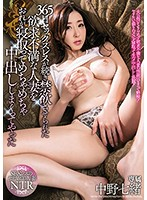 MEYD-573 Nao Nakano, I Cuckold A Frustrated Married Woman Who Has Sexlessness Continued For 365 Days And Caught Me Out